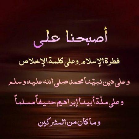 اذكار الصباح رمزيات (2)