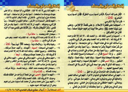 اذكار الصباح رمزيات (3)