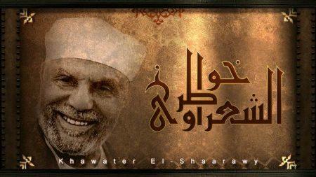 خلفيات الشيخ الشعراوي (1)