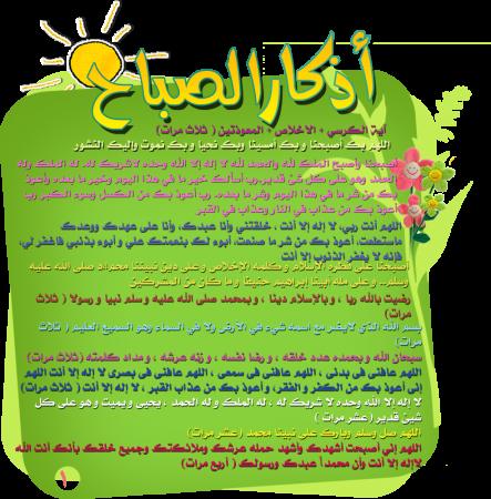 رمزيات اذكار الصباح (1)