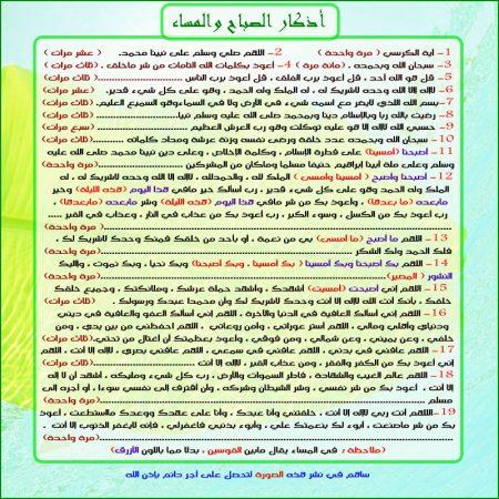 رمزيات اذكار الصباح (2)