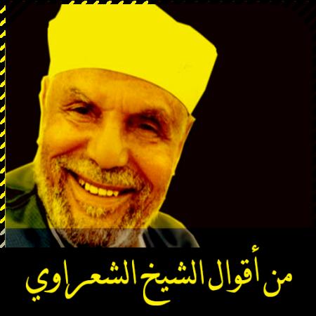 صور الشيخ الشعراوي (1)