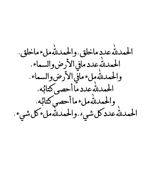 الحمدلله (4)