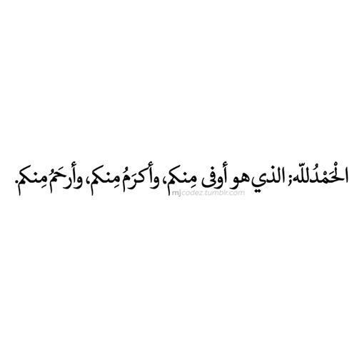 الحمدلله (5)