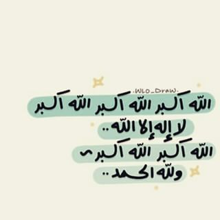 الله اكبر رمزيات و خلفيات (1)