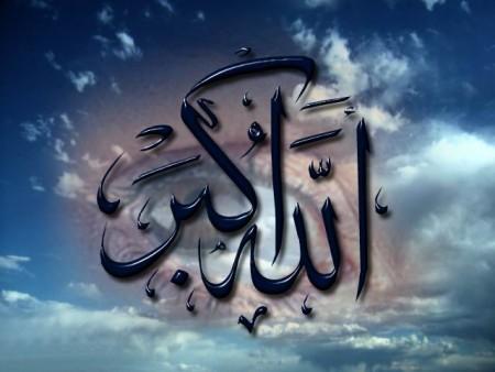 الله اكبر رمزيات و خلفيات (2)