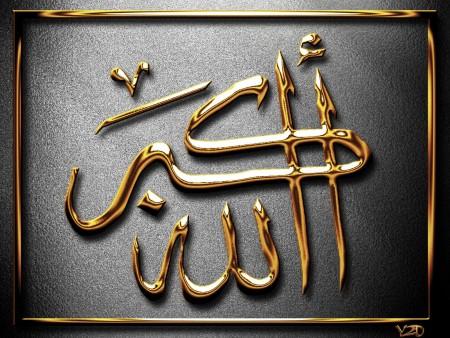 الله اكبر رمزيات و خلفيات (3)
