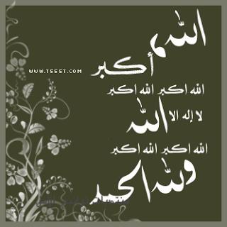 الله اكبر مكتوبة علي صور