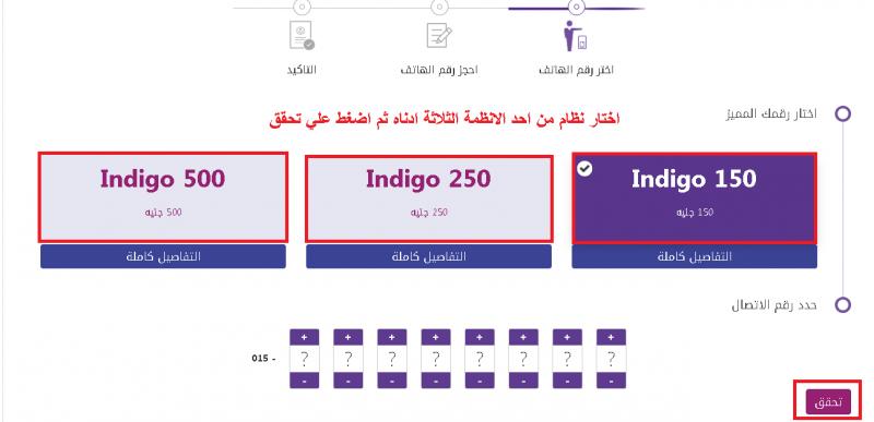 حجز رقم مميز المصرية للاتصالات WE