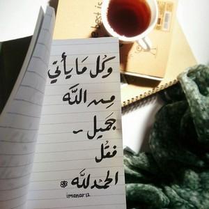 خلفيات عن الحمد لله (1)