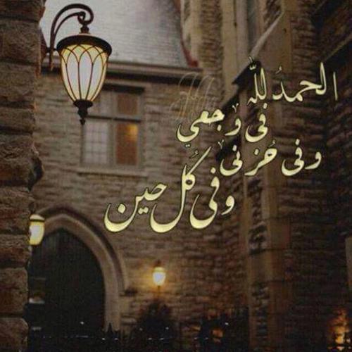 صورالحمدلله (2)