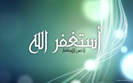 صور استغفار رمزيات و خلفيات استغفر الله العظيم و اتوب اليه (4)