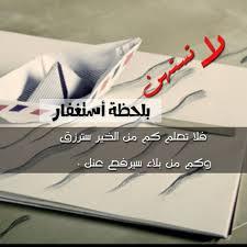 صور استغفار رمزيات و خلفيات استغفر الله (2)