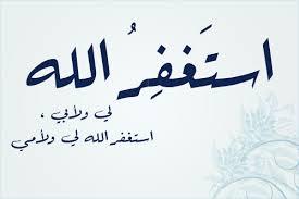 صور استغفر الله (3)