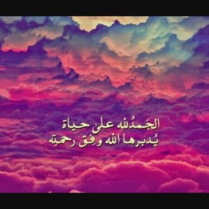 صور الحمدلله (2)