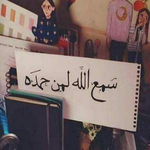 صور الحمدلله (3)