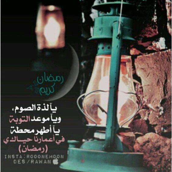 رمزيات رمضانية جميلة (2)