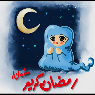 رمزيات رمضان كريم 2018 (1)