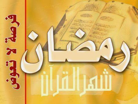 رمزيات شهر رمضان المبارك