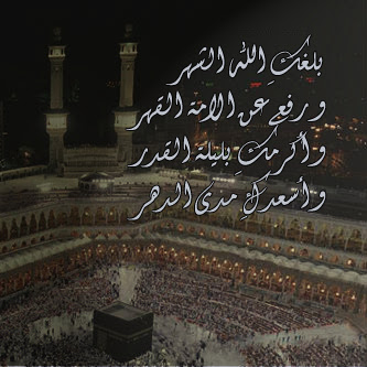 رمزيات شهر رمضان2018 (1)