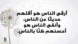 اقوال عن كلام الناس (1)