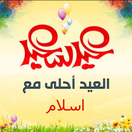 العيد احلي مع اسلام