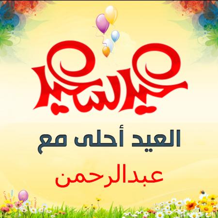 العيد احلي مع عبدالرحمن
