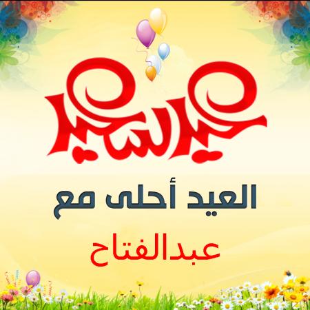 العيد احلي مع عبدالفتاح