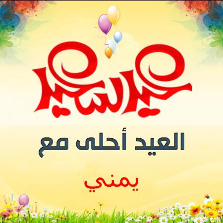 العيد احلي مع يمني