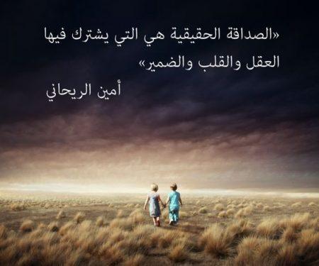 خلفيات عن الصداقة (2)