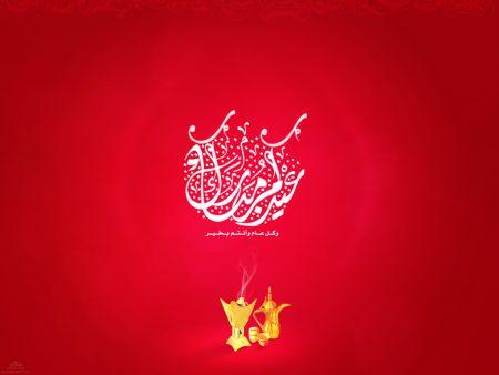 رمزيات تهنئة عيدالأضحي المبارك (2)