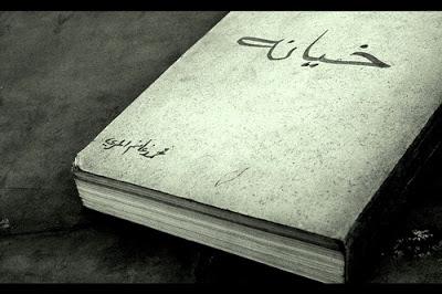 رمزيات خيانه (5)