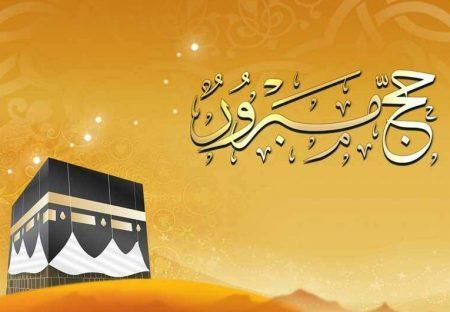 صور تهنئة عيدالأضحي المبارك (2)