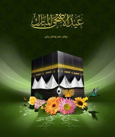 عيدالأضحي المبارك صور تهاني (2)