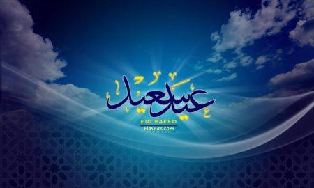 عيدالأضحي المبارك (3)