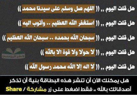 رمزيات دينية و اسلامية جديدة 2019 احدث رمزيات اسلامية 28