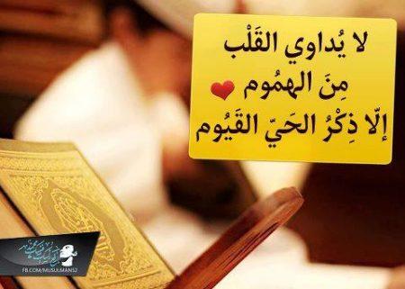 رمزيات دينية و اسلامية جديدة 2019 احدث رمزيات اسلامية 33