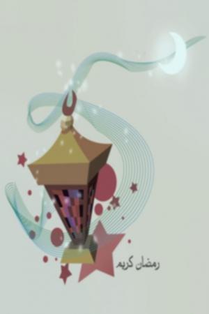 احلي رمزيات شهر رمضان 2019 (2)