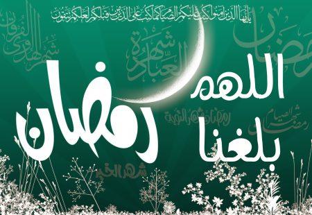 تهنئة شهر رمضان2019 (2)