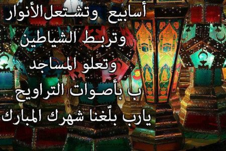 تهنئة شهر رمضان2019 (3)