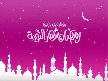 رمزيات تهاني رمضان (2)