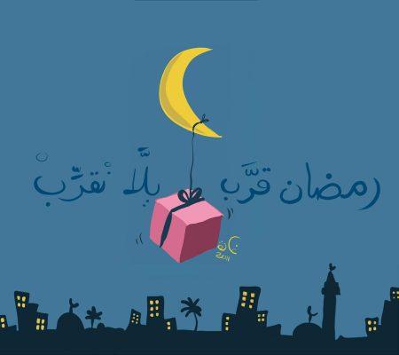 رمزيات تهنئة بشهر رمضان 2019 (2)