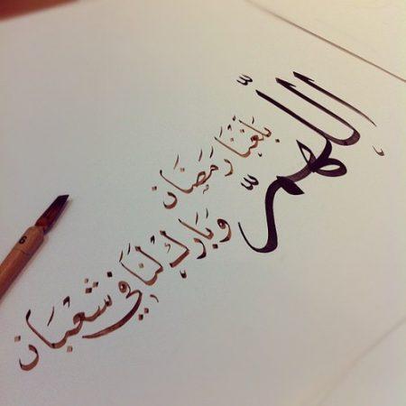 رمزيات تهنئة شهر رمضان (2)