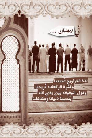رمزيات رمضانية