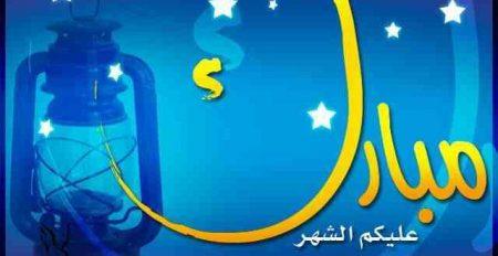 رمزيات رمضان 2019 (4)
