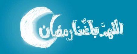 صور تهنئة شهر رمضان2019 (1)