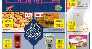 عروض رمضان كارفور 2019 في الفترة من 17 الي 30 ابريل (20)