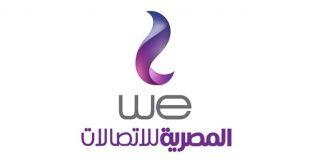 خدمة عملاء We رقم خدمة عملاء المصرية للإتصالات ميكساتك