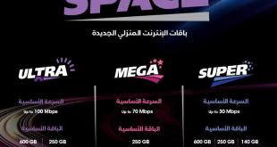 باقات و اسعار WE Space