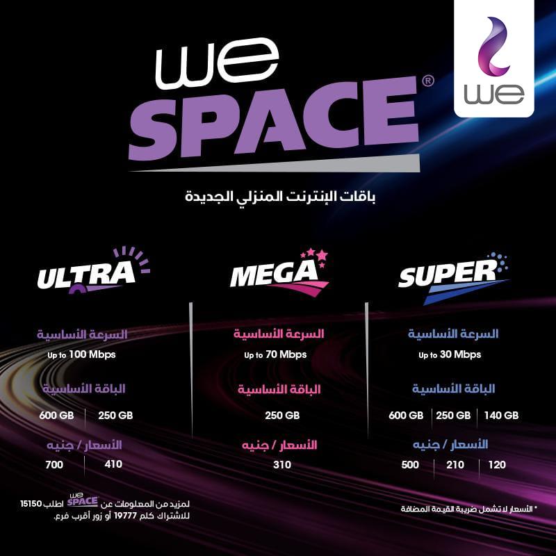 و اسعار WE Space